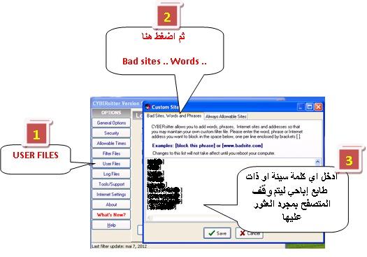 أفضل برنامج لحجب المواقع والصور الاباحية cybersitter 9 8_bmp12