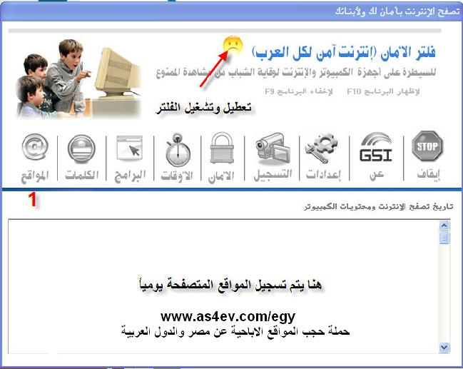 برنامج صغير لكنه عملاق في حجب المواقع الإباحية Golden Filter Pro (يدعم اللغة العربية) 910