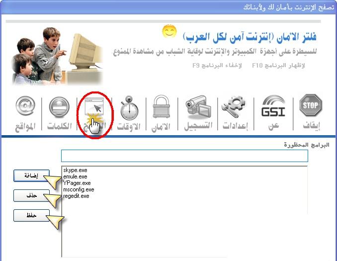 برنامج صغير لكنه عملاق في حجب المواقع الإباحية Golden Filter Pro (يدعم اللغة العربية) Ooouo_10