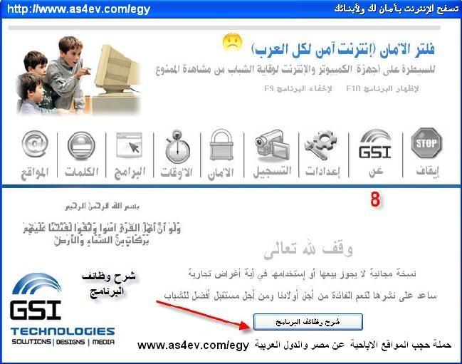 برنامج صغير لكنه عملاق في حجب المواقع الإباحية Golden Filter Pro (يدعم اللغة العربية) Ou_17_10