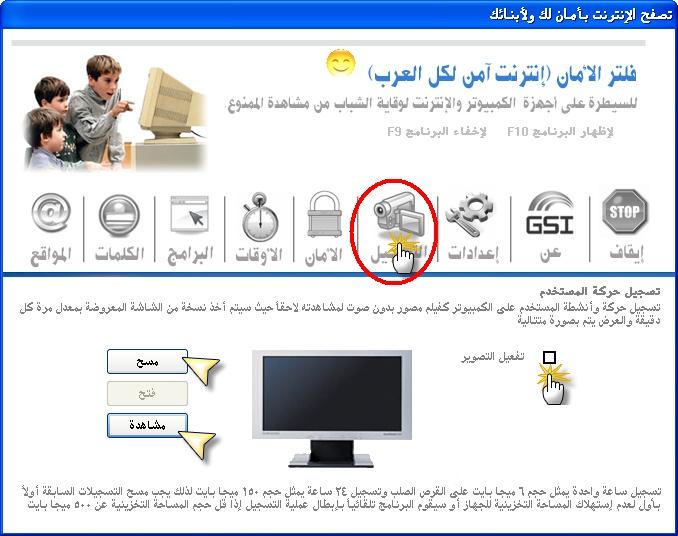 برنامج صغير لكنه عملاق في حجب المواقع الإباحية Golden Filter Pro (يدعم اللغة العربية) Ouooou10