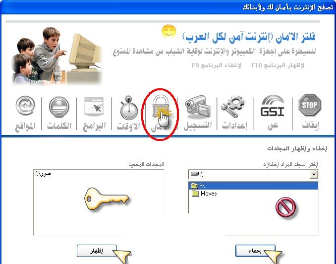 برنامج صغير لكنه عملاق في حجب المواقع الإباحية Golden Filter Pro (يدعم اللغة العربية) Ououou10