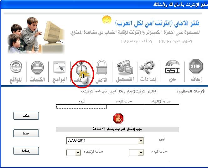 برنامج صغير لكنه عملاق في حجب المواقع الإباحية Golden Filter Pro (يدعم اللغة العربية) Ououuu11