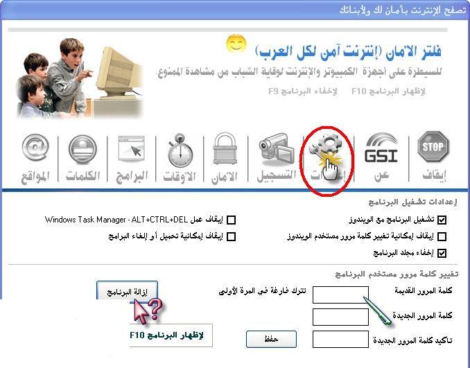 برنامج صغير لكنه عملاق في حجب المواقع الإباحية Golden Filter Pro (يدعم اللغة العربية) Oyoooo10