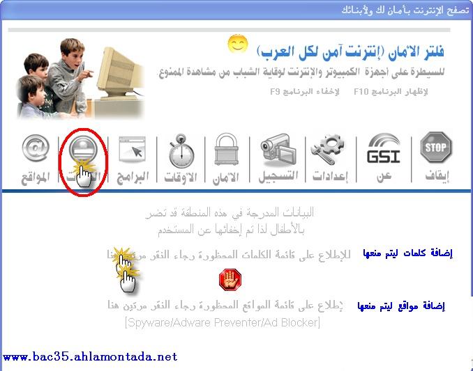 برنامج صغير لكنه عملاق في حجب المواقع الإباحية Golden Filter Pro (يدعم اللغة العربية) Uuuoo_10