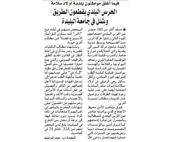 Une pétition adressée de la part, des étudiants de médecine de Blida, au ministre de l'enseignement supérieur... 18193910