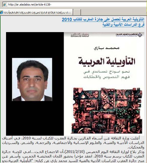 Dr Bazzi Mohamed : un destin hors du commun Mohame10