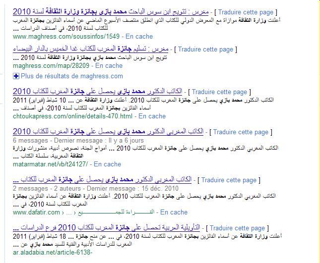 Le livre du Dr Mohamed Bazzi primé par le ministere de la culture Marocaine Mohame11