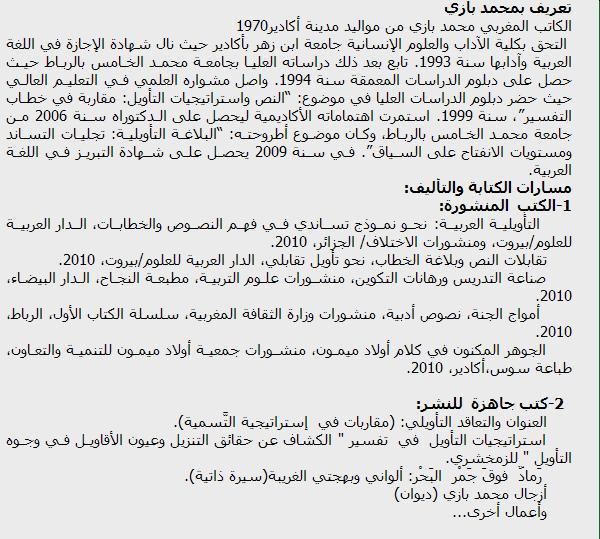 Le livre du Dr Mohamed Bazzi primé par le ministere de la culture Marocaine Mohame12