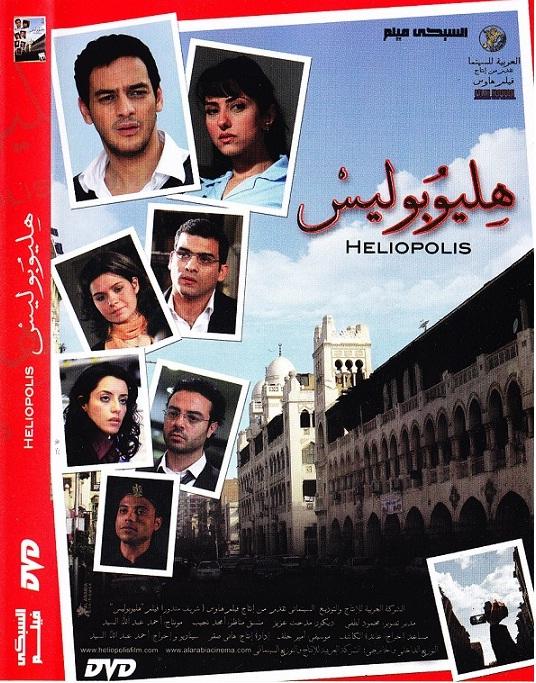 حصريا فيلم هليوبوليس نسخة DVDRip MKV+Rmvb بطولة خالد أبو النجا علي اكثر من سيرفر  Aaaiee10