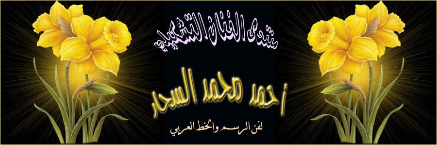 منتدى الفنان التشكيلي احمد السحار