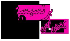 ملابس محجبات _  06241010