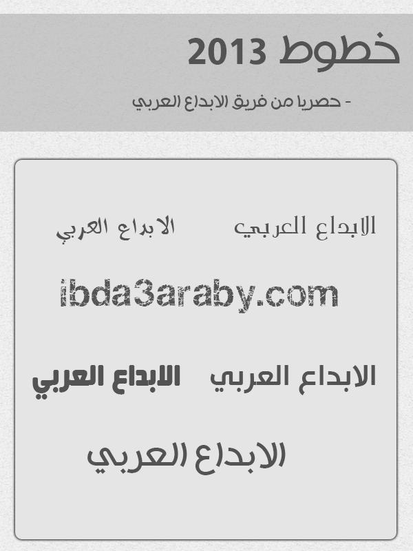 خطوط 2013 - عمل فريق الأبداع العربي   Untitl10