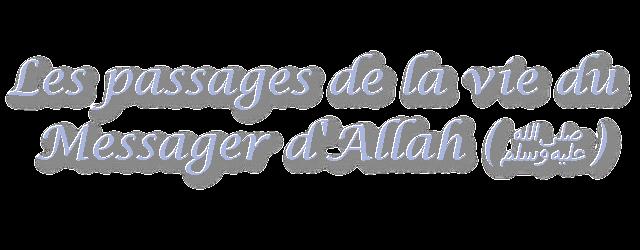 Les passages de la vie du Messager d'Allah (ﷺ)  10/14 ans - Cours Sirah11