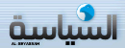 جريدة السياسة الكويتية