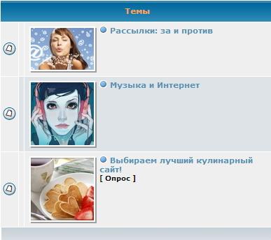 Персональное изображение для темы Image_30