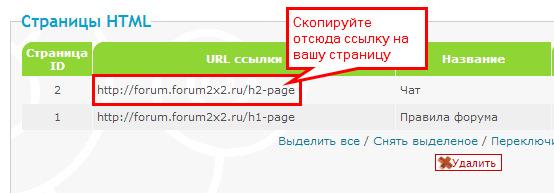 Управление страницами HTML Snap0012
