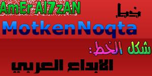خط MotkenNoqta - صفحة 2 Oouu_o12