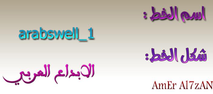 خط arabswell_1 - صفحة 3 Uoousu14