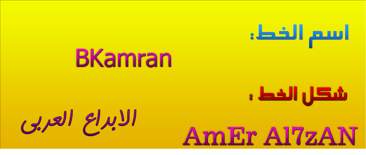 خط BKamran - صفحة 4 Uoousu16
