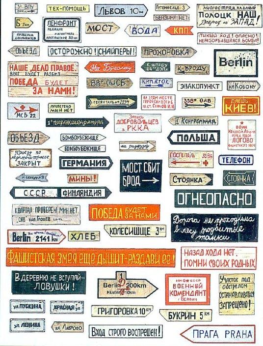affiches ,pub etc...WWII Russe_10