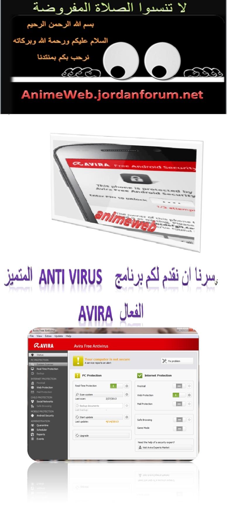 مكافح الفايروسات Avira Premium Security Suite والملفات الخبيثة Hajj_a11