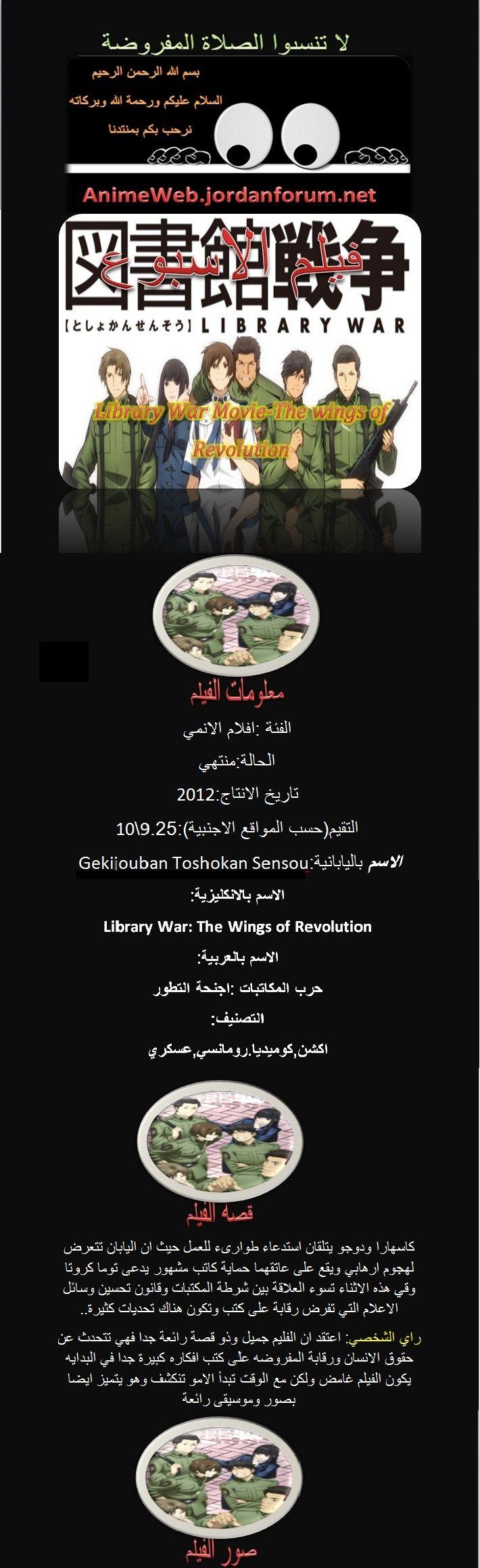 فيلم حرب المكتبات :Library War Movie-The wings of Revolution مترجم Lbary_10