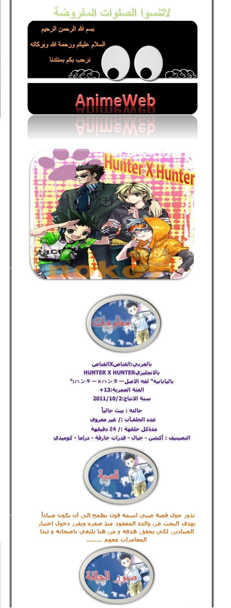 """الحلقة 119 من hunter x hunter القناص مترجمة بعنوان """"قوّة أو ضعف"""" Net_hu11"""