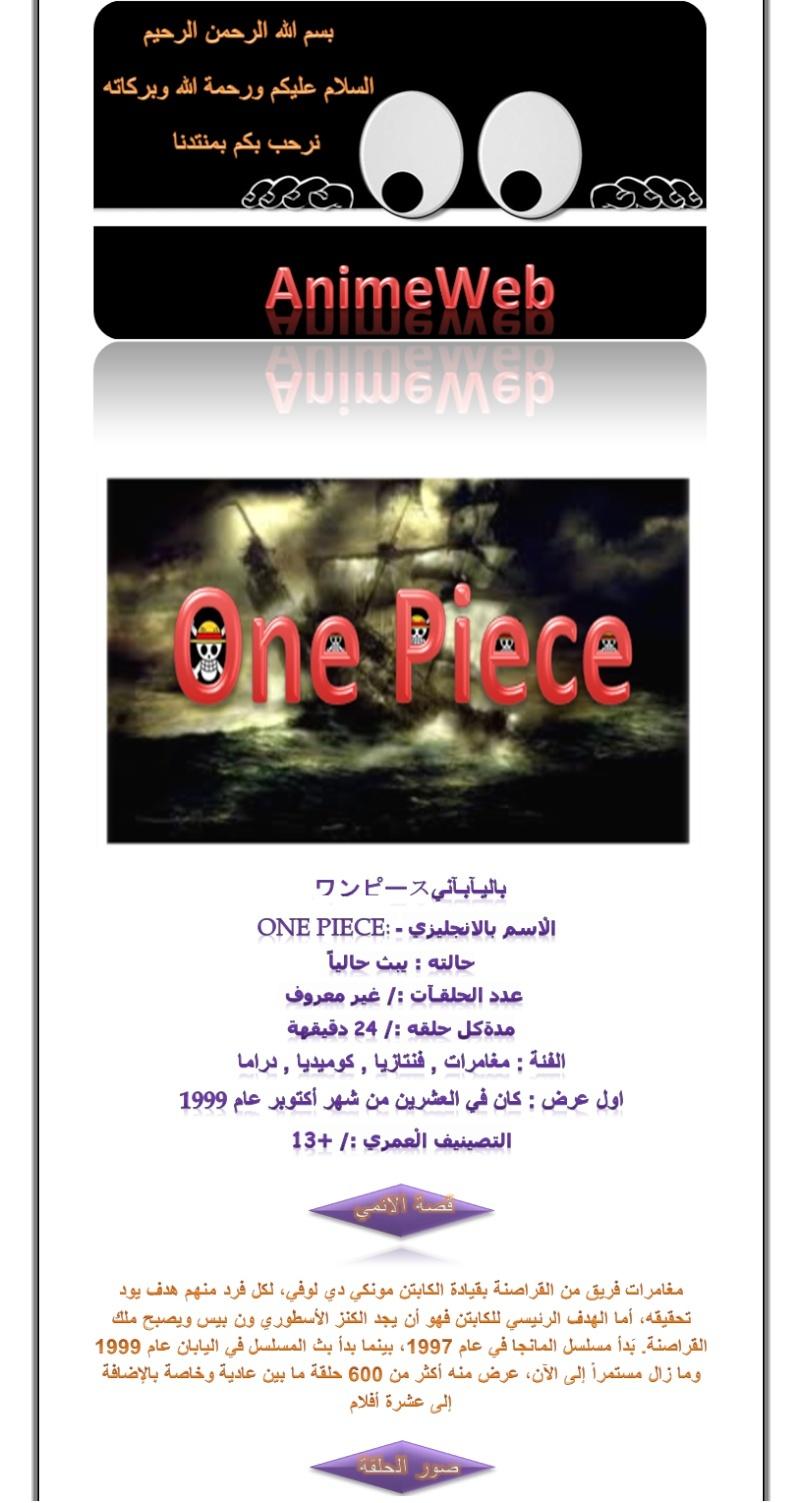 الحلقة 633 من one piece ون بيس مترجمة One10