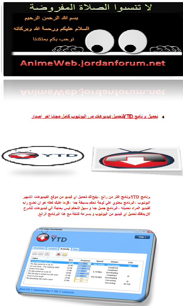 تحميل برنامج YTD لتحميل فيديوهات من اليوتيوب كامل مجانا اخر اصدار  Ououso10