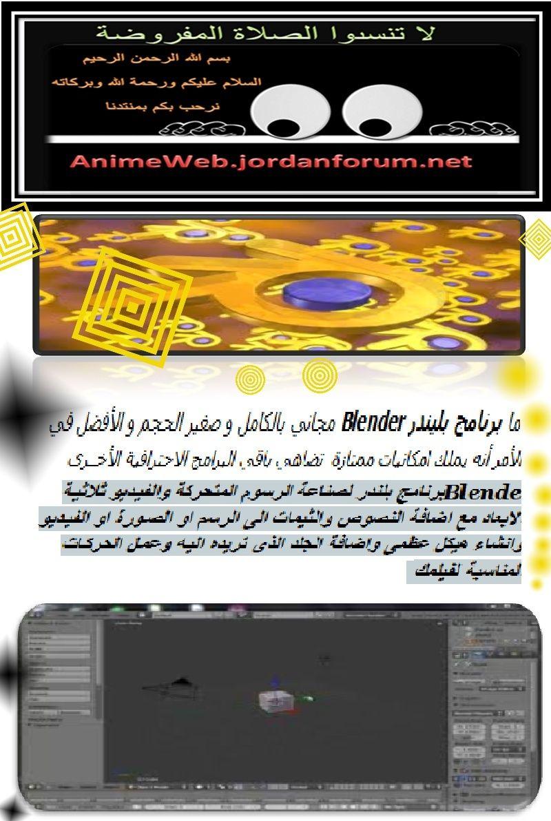 Blender  برنامج بلندر لصناعة الرسوم المتحركة والفيديو ثلاثية الابعاد  Ououso15