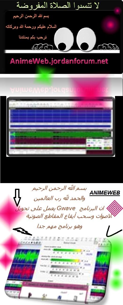 البرنامج الرهيب الرائع Gwave568 تحويل الاصوات Ououso21