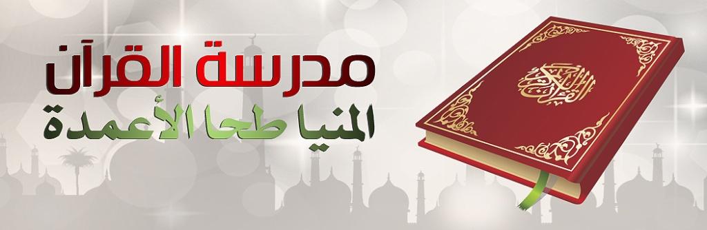 منتدى مدرسة القرآن الكريم طحا الأعمدة
