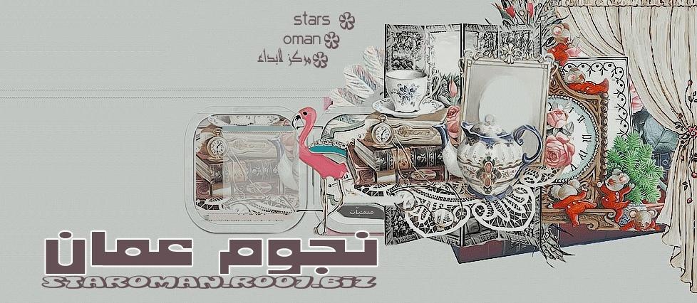 نجوم عمان