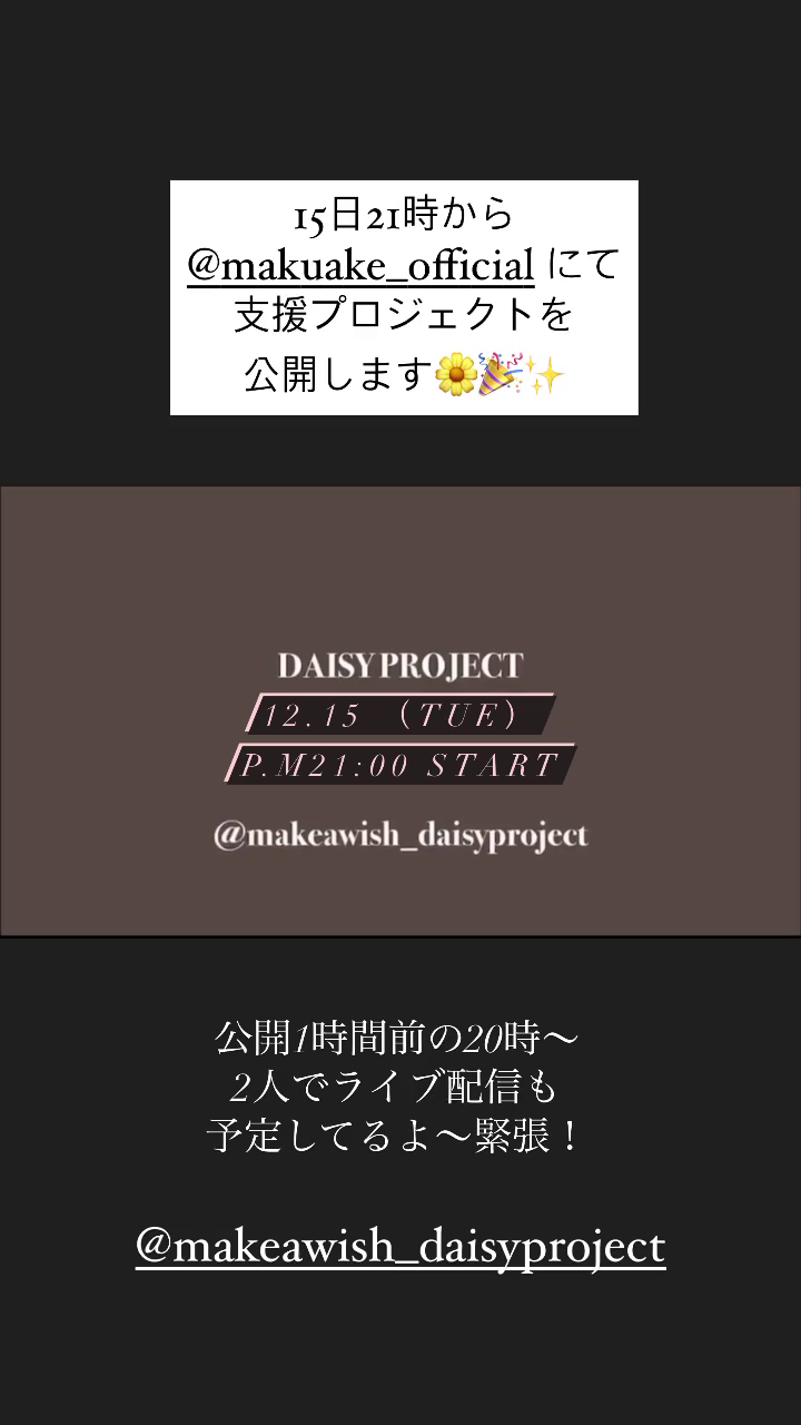 【MAKE A WISH DAISY PROJECT】 Vlcsna10