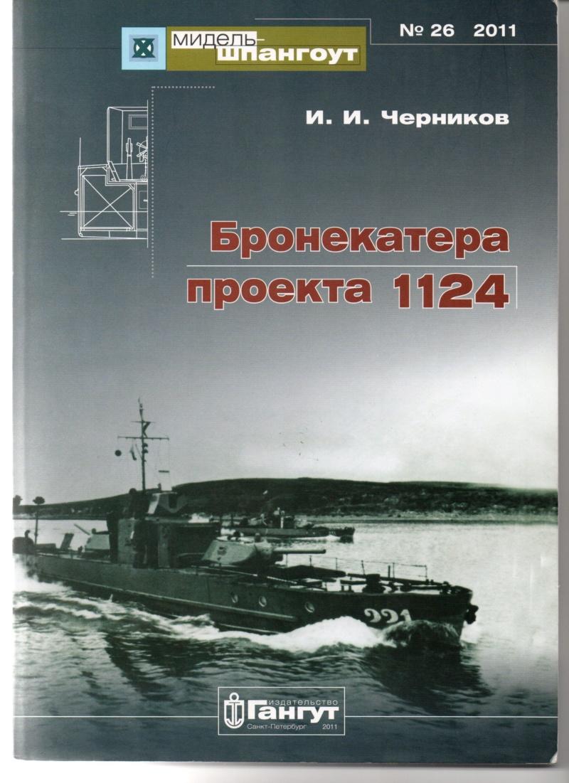 Russian gunboat Bk 1124 au 1/20e sur plan - Page 5 Img53810