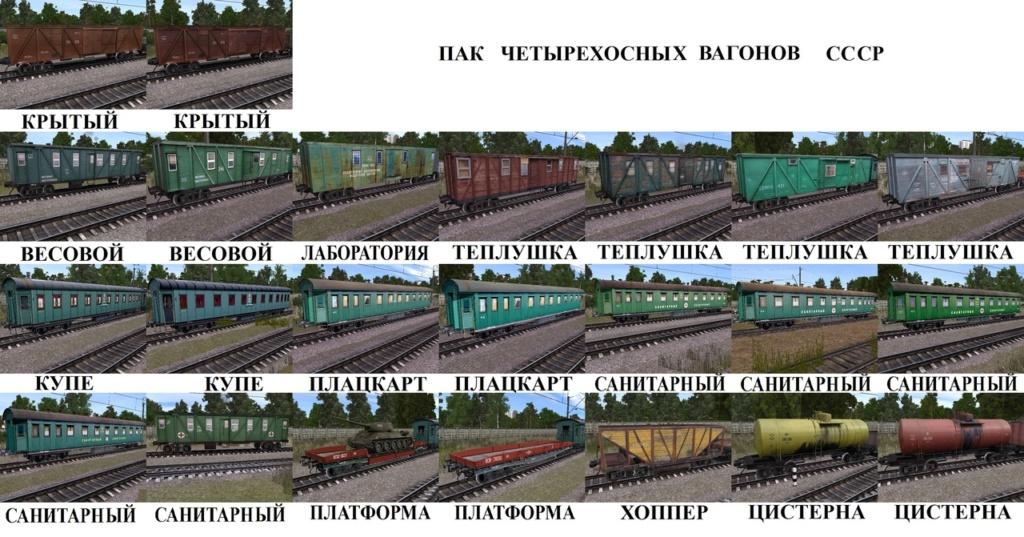 Ретро вагоны времён СССР.  1aw5m610
