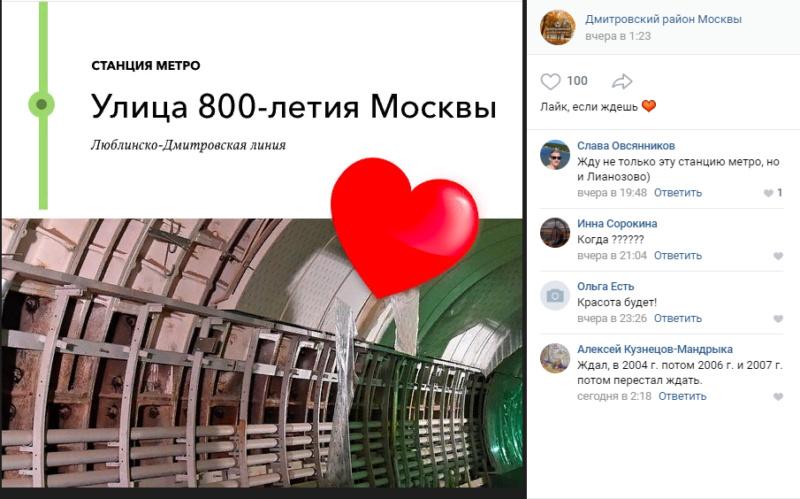 """Всё о метро в относительной близости от ЖК """"Летний сад"""" - действующие, строящиеся и проектируемые станции - Страница 14 Iuhdnt10"""