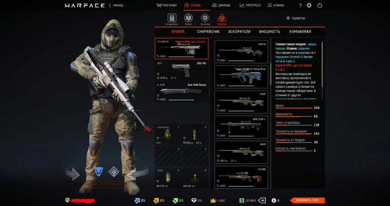 55 ранг (изменено) Screen16