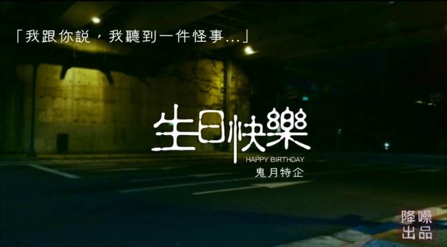 【降噪】原創廣播劇-鬼月特企-生日快樂 39003711