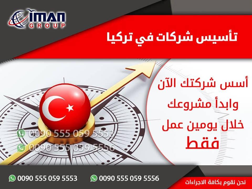 هل يسطيع اخوتنا العرب تأسيس شركة في اسطنبول 64784010