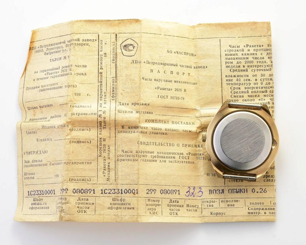 Avis achat montre vintage Raketa16