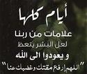 اللهم اقبل دعائي Th10