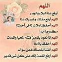 اللهم اقبل دعائي Th_110