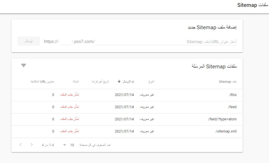 المطلوب حل مشكله أرسال ملفات Sitemap Caasda14