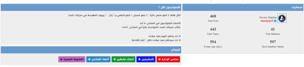 المرجوا حل ترجمة أحصائيات المنتدى من اللغة الأجنبية للعربية Captas11