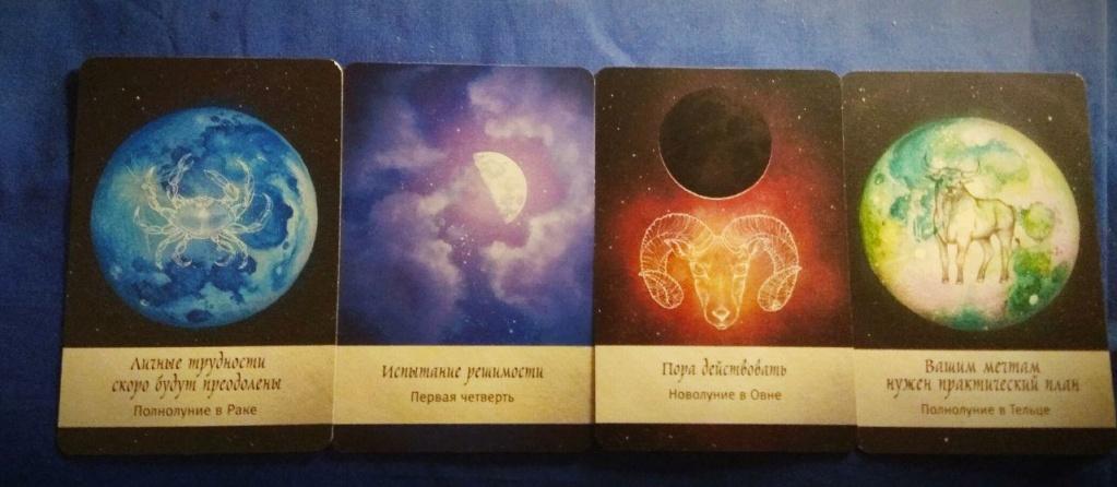 Расклады по Лунным циклам - Страница 2 1117