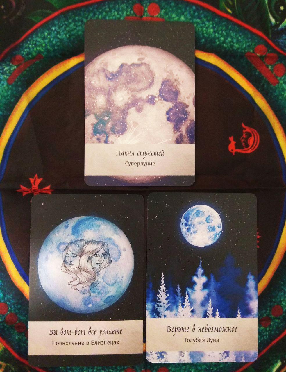 Расклады по Лунным циклам - Страница 2 Photo_67