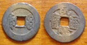 monnaie de 1 cash de la dynastie QING émission de 1775-1781 I110