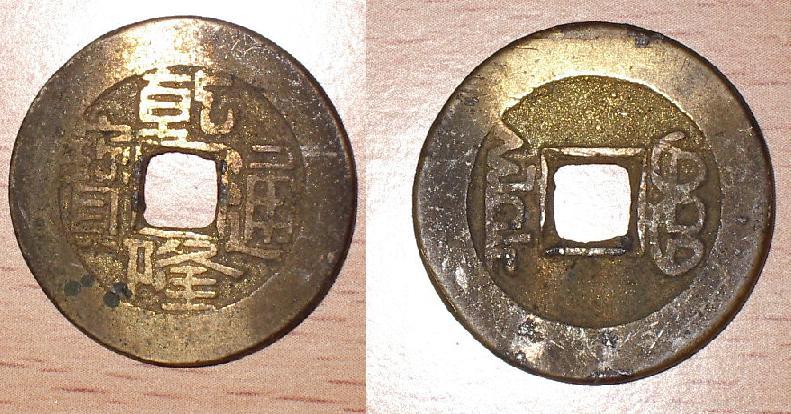monnaie de 1 cash de la dynastie QING émission de 1775-1781 Monnai10